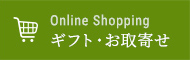 Online Shopping ギフト・お取寄せ